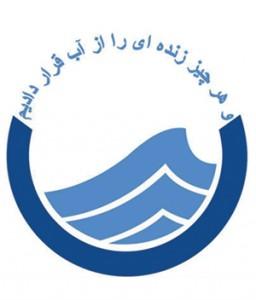 شرکت-آب-و-فاضلاب-استان-یزد